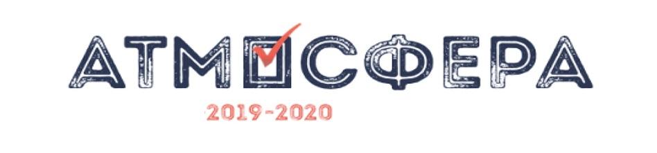 Конкурс «Атмосфера» 2019–2020