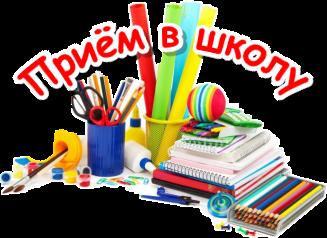 Прием обучающихся в МБОУ СОШ №1