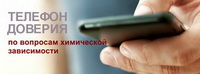 Телефон доверия по вопросам химической зависимости